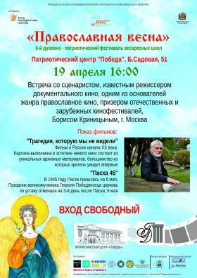 b_280__16777215_00_images_SVL_PravVesna_2018_19afisha2018.jpg