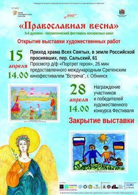 b_280__16777215_00_images_SVL_PravVesna_2018_3.jpg