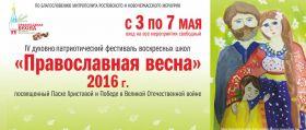 b_280__16777215_00_images_SVL_PravVesna_Banner1_1.jpg